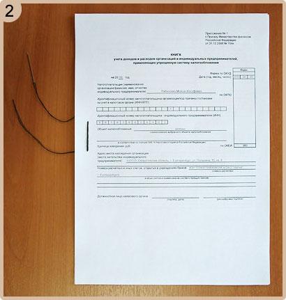 Как сшить авансовые отчеты для архива 31